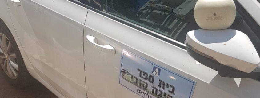 מורה נהיגה בכפר סבא